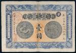 光绪光绪三十三年(1907年)安徽裕皖官钱局壹圆