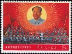 1968年文5革命现代京剧, 一组九枚捌分新票, 杨目 W28-36