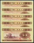 1953年第二版人民币壹角五枚连号,PMGEPQ66