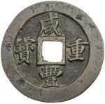 清代咸丰宝福二十重宝边计重 上美品 QING: Xian Feng, 1851-1861, AE 20 cash