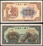 民国三十八年中国人民银行贰佰圆「长城」与「炼钢」样票一组两枚,其中「长城」有微黄,均AU-UNC,中国人民银行