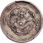 吉林省造无纪年尔宝七分二厘 PCGS VF Details Kirin Province, silver 10 cents, Guangxu Yuan Bao