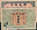 湖南银行二枚