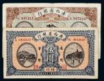 民国十五年(1926年)广西省银行梧州伍圆、拾圆各一枚