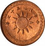 民国铜币一组