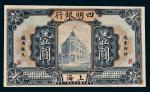 四明银行上海壹圆