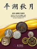 杭州宜和2020年秋拍-古钱 金银锭 机制币