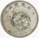 袁世凯像民国三年壹圆天津 极美 CHINA: Republic, AR dollar, year 3 (1914), Y-329