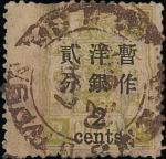 1897年慈喜寿辰纪念三版洋银贰分盖于贰分票,过桥边纸漏齿变体,销上海海关1897年8月20日戳; 左上角纸质较薄
