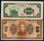 民国十二年中央银行银元票拾圆一枚;三十五年东北九省流通券伍百圆一枚