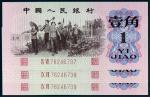 1962年三版人民币1角补号3枚