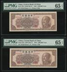 1949年中央银行金圆券1,000,000元连号2枚,编号334448 及 449,中华书局版,均PMG 65EPQ,大热门高面值,罕见高分