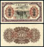 """1949年第一版人民币伍佰圆""""种地""""正、反单面样票各一枚"""