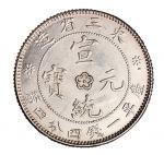 东三省造宣统元宝一钱四分四厘等一组2枚 完未流通