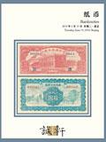 北京诚轩2018年春拍-纸币