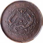 江西省造光绪元宝库平当十蛟龙 PCGS XF 45 CHINA. Kiangsi. 10 Cash, ND (1903).