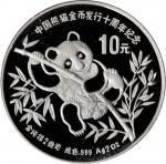 1991年熊猫金币发行10周年纪念银币2盎司 PCGS Proof 68