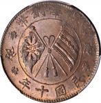 民国十年贰拾文铜币 PCGS MS 63