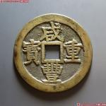 清代咸丰宝桂当五十 极美品