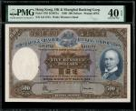 1969年香港汇丰银行 500元,编号 L411754,PMG 40EPQ