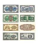 民国纸币一组四枚