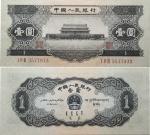 第二版人民币 天安门 黑壹圆,保粹 63 B3520C3908