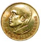 1966年蒋介石80岁生日2000元纪念金币 完未流通