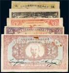 中华苏维埃共和国国家银行纸币一组五张
