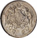 龙凤民国15年贰角 PCGS MS 62 CHINA. 20 Cents, Year 15 (1926)