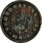大朝鲜开国四百九十五年二十文铜样币。KOREA. Copper 20 Mun Pattern, Year 495 (1886). PCGS Genuine--Environmental Damage,