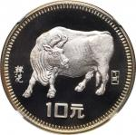 1985年乙丑(牛)年生肖纪念银币15克 NGC PF 69 CHINA. 10 Yuan, 1985. Lunar Series, Year of the Ox