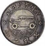 贵州省造民国17年壹圆汽车 ANACS VF 35 CHINA. Kweichow. Auto Dollar, Year 17 (1928)