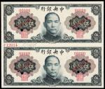 民国三十四年中央银行美钞版金圆券伍拾圆未裁切样票直双连一件