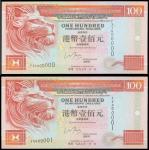 1997年1月香港上海汇丰银行一佰圆一组2枚,编号FX000001与FX1000000,均AU-UNC