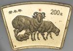 2003年癸未(羊)年生肖纪念金币1/2盎司扇形 NGC MS 68