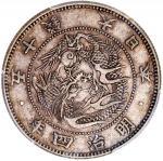 明治四年日本50钱 PCGS XF 40 Japan silver 50 sen Meiji Year 4