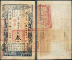 咸丰四年(1854年)户部官票叁两