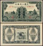 """1949年第一版人民币壹仟圆""""三台拖拉机""""一枚"""