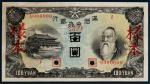 满洲中央银行百圆正反样票二枚