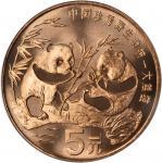 1993年中国珍稀野生动物纪念5元等5枚 PCGS MS 65