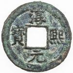 南宋淳熙元宝折二背泉(铁) 极美品 SOUTHERN SONG: Chun Xi, 1174-1189, large AE cash