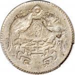 龙凤民国十五年贰角 PCGS XF Details  CHINA. 20 Cents, Year 15 (1926).