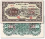 """1951年第一版人民币""""牧羊图""""伍仟圆单正、反样票各一枚,背维文,九成新"""
