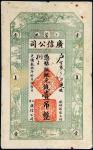 光绪三十年(1904年)江省广信公司卜魁壹吊 八品