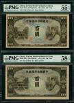 民国23年中国联合准备银行100元一对,编号<28> 175964 及 <48> 324747,分别PMG 55EPQ 及 58EPQ