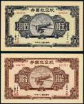 民国三十年(1941年)航空救国券美金伍圆、拾圆各一枚