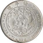 光绪年造造币总厂七钱二分普版 ANACS AU 55