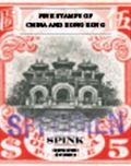SPINK2020年1月香港-中国及香港珍邮