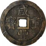 清代咸丰宝泉当五十大样 中乾 古 XF82 CHINA. Qing Dynasty. 50 Cash, ND (ca. June 1853-February 1854)