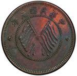 四川省造军政府双旗五文 PCGS XF Details SZECHUAN: Republic, AE 5 cash, year 1 (1912)